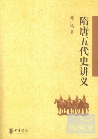 隋唐五代史講義