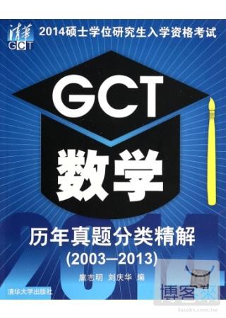 2014碩士學位研究生入學資格考試:GCT數學歷年真題分類精解^(2003~2013^)