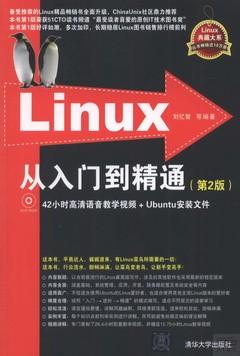 Linux從入門到精通(第2版...