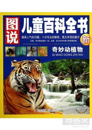 圖說兒童百科全書:奇妙動植物