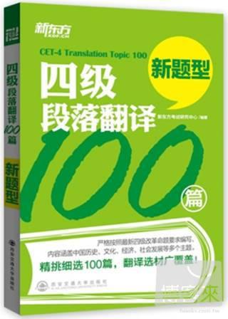 四級段落翻譯100篇