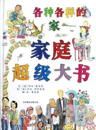啟發 世界優秀暢銷繪本:各種各樣的家——超級家庭大書