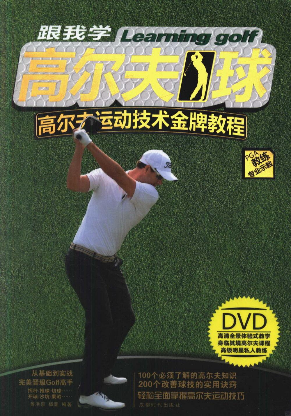 跟我學高爾夫球:高爾夫 技術金牌教程
