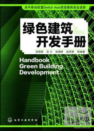 綠色建築開發手冊
