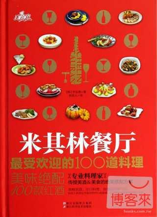 米其林餐廳最受 的100道料理:美味絕配100款紅酒