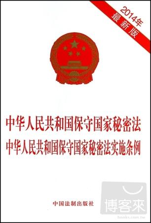 2014年最新版 中華人民共和國保守國家秘密法 中華人民共和國保守國家秘密法實施條例