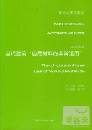 非標准裝置:當代建築自然材料的非常運用