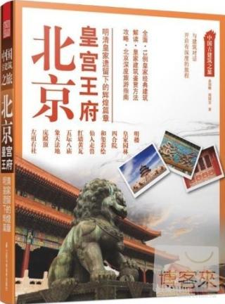 北京皇宮王府