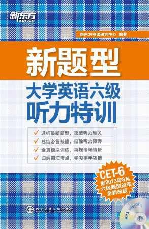 大學英語六級聽力特訓^(新題型^)