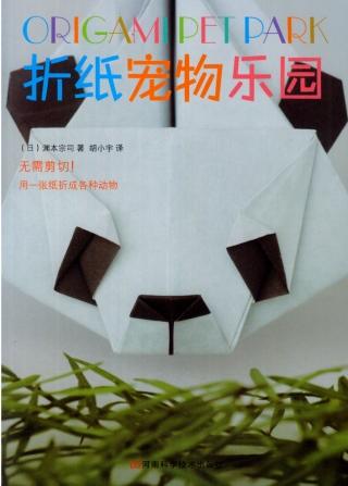 折紙寵物樂園
