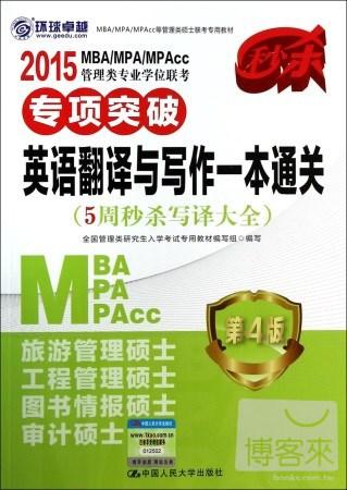 2015MBA MPA MPAcc管理類 學位聯考:專項突破英語翻譯與寫作一本通關^(5周
