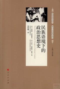 民族語境下的政治思想史