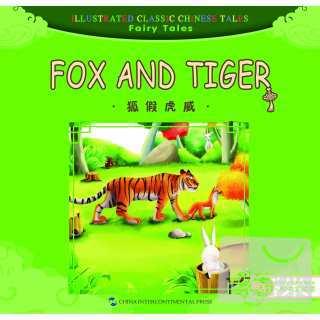 中華傳統經典故事繪本·童話故事篇:狐假虎威(漢英對照)