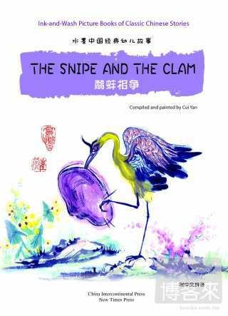 中華傳統經典故事繪本·寓言故事篇:鷸蚌相爭(漢英對照)
