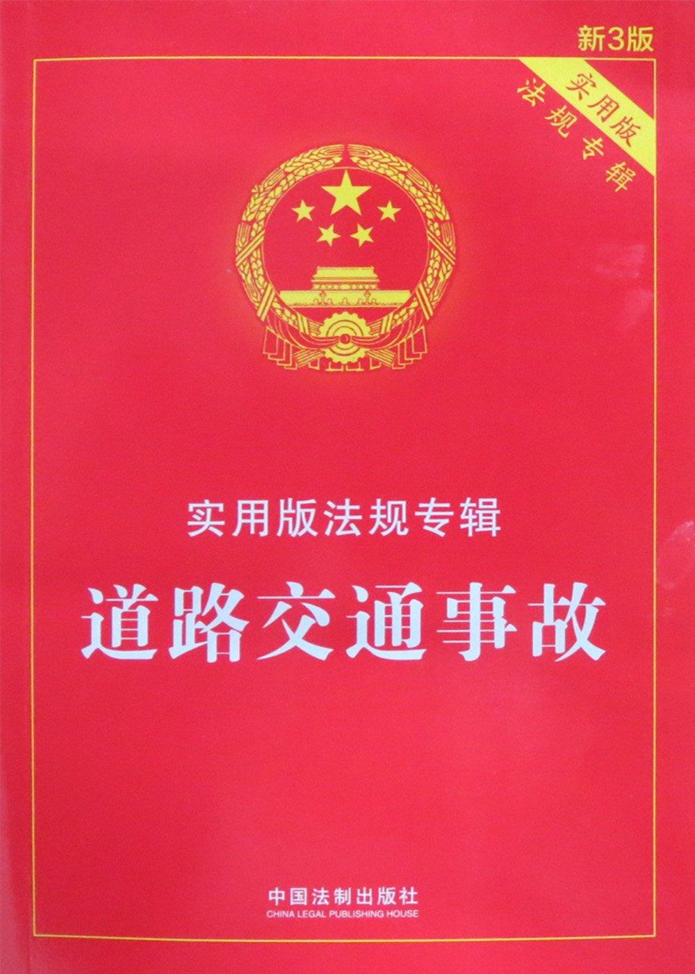 版法規專輯:道路交通事故^(2014年新3版^)