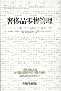 奢侈品零售管理
