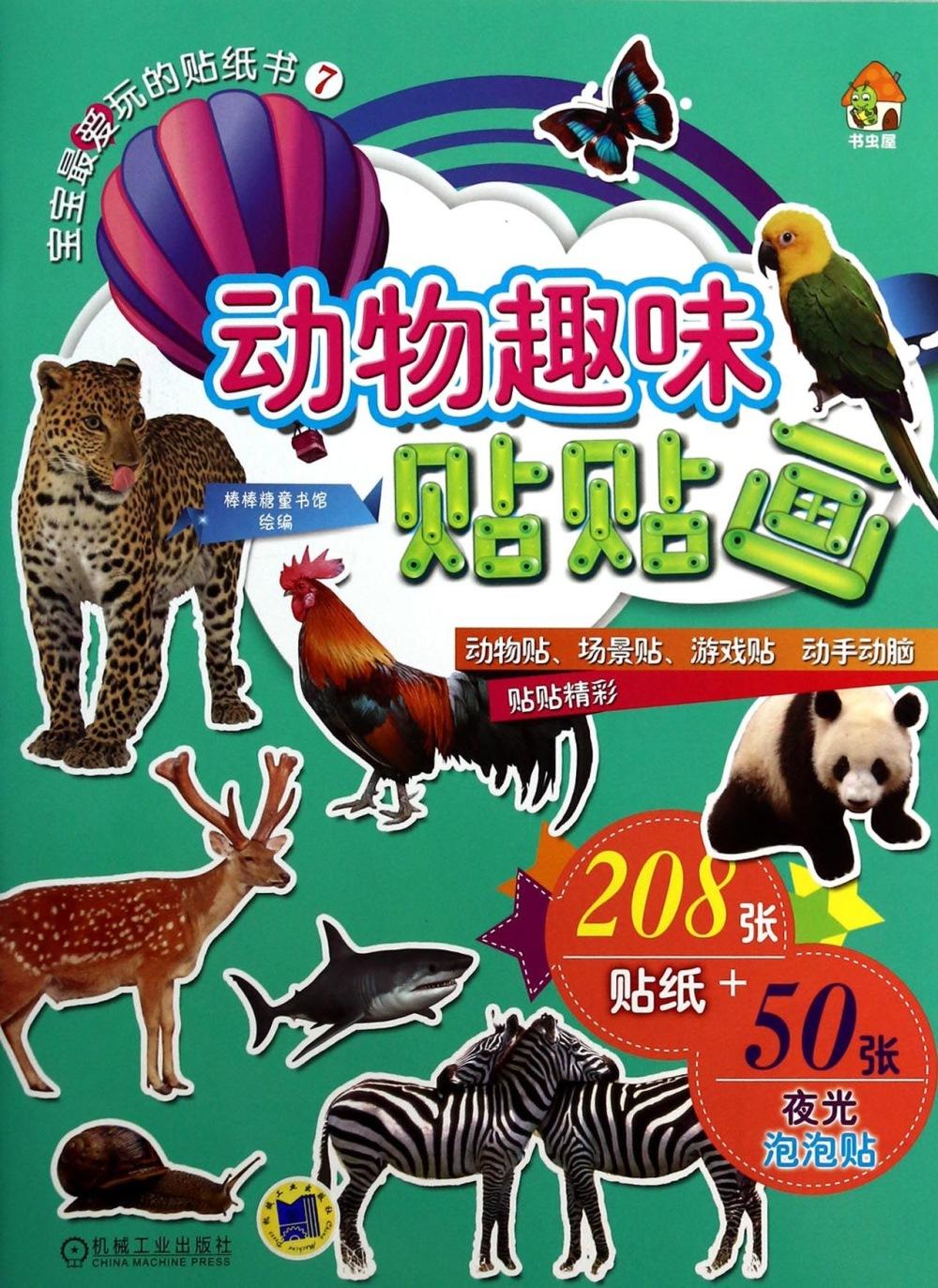 寶寶最愛玩的貼紙書 7:動物趣味貼貼畫