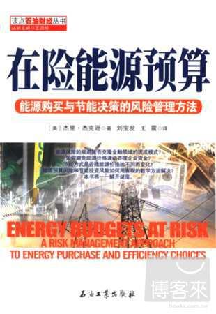 在險能源預算:能源購買與節能決策的風險管理方法