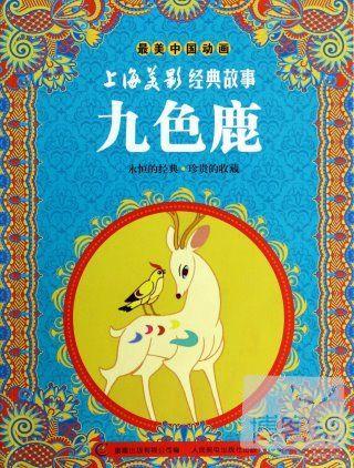 最美中國動畫.上海美影經典故事:九色鹿