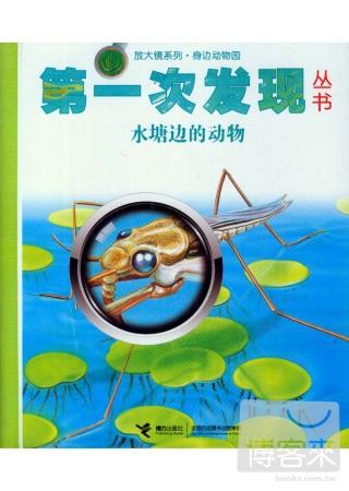 第一次發現叢書.放大鏡系列:身邊動物園.水塘邊的動物