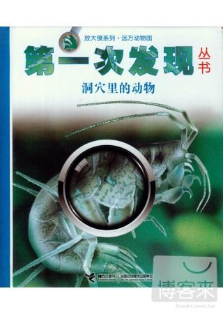 第一次發現叢書.放大鏡系列:遠方動物園.洞穴里的動物
