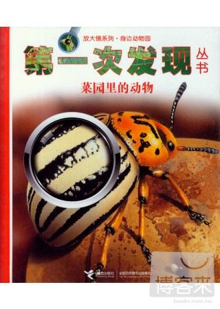 第一次發現叢書.放大鏡系列:身邊動物園.菜園里的動物