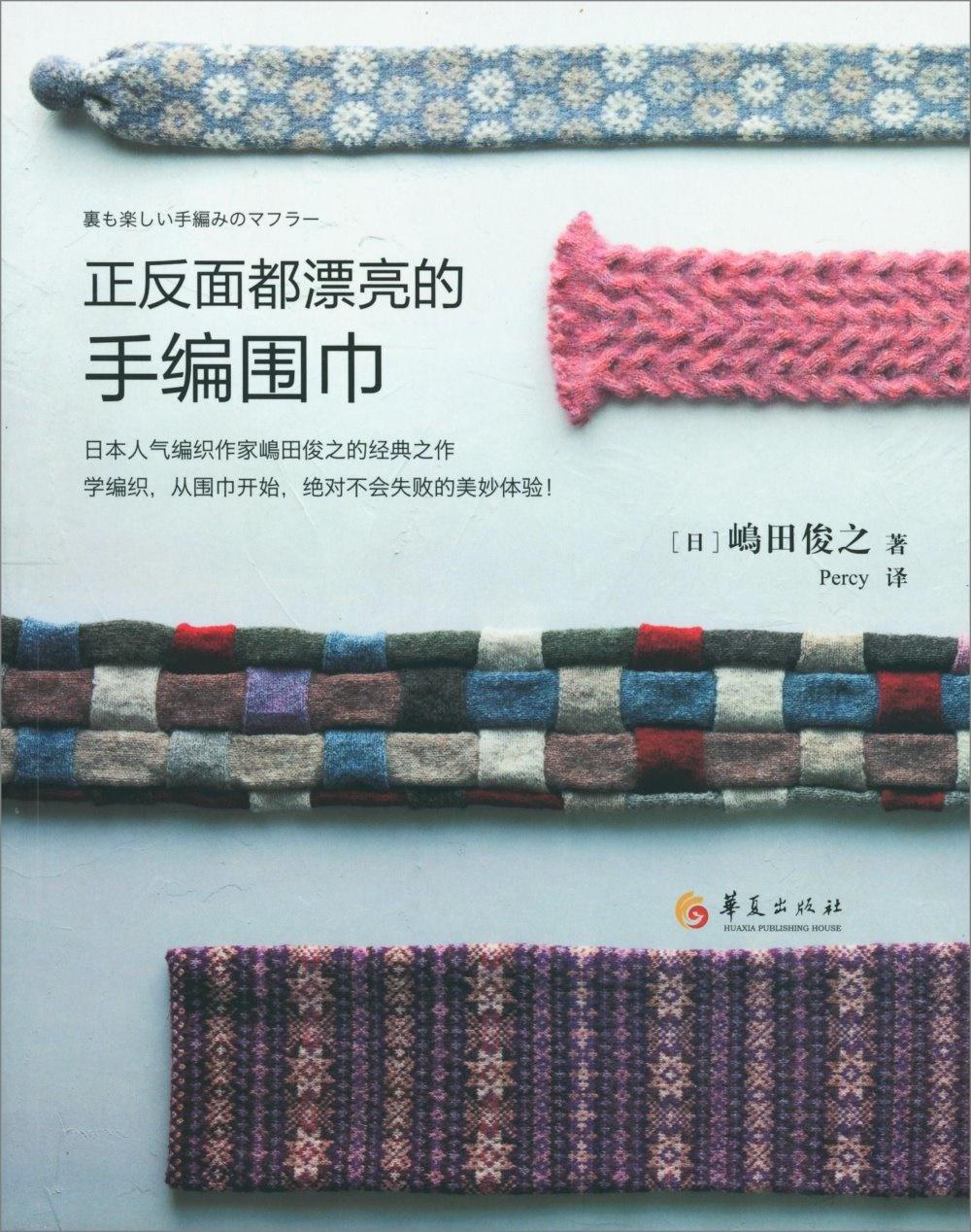 正反面都漂亮的手編圍巾
