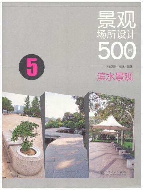 景觀場所設計500例.5:濱水景觀