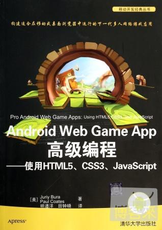 Android Web Game App 編程~~ HTML5、CSS3、JavaScri