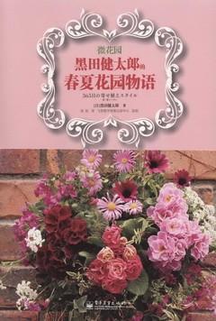 微花園:黑田健太郎的春夏花園物語