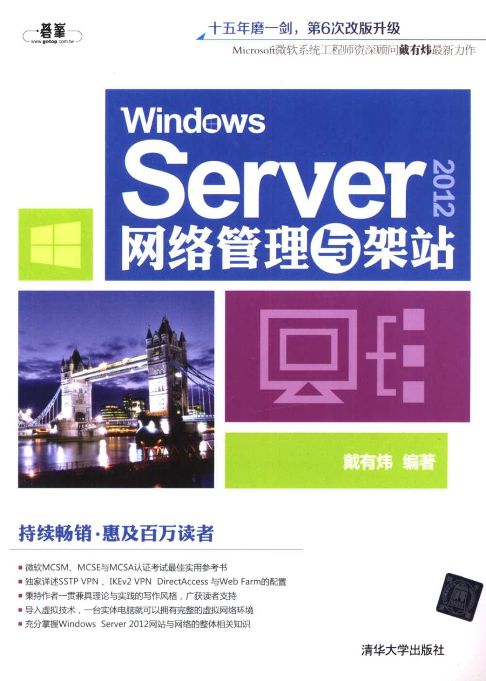 Windows Server 2012網絡管理與架站