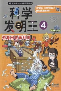 我的第一本科學漫畫書:科學發明王4.資源回收再利用