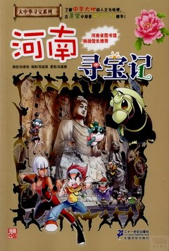 大中華尋寶系列14:河南尋寶記