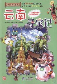 大中華尋寶系列13:雲南尋寶記