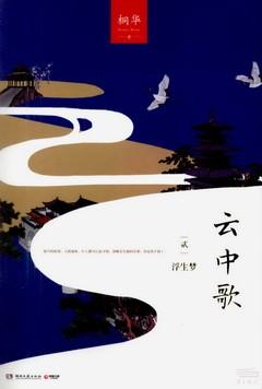 雲中歌2︰浮生夢