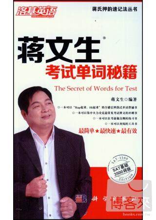 蔣文生考試單詞秘籍^(SAT基礎3500詞版^)