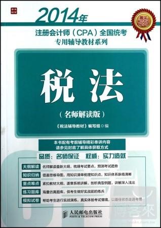 2014年注冊會計師^(CPA^)全國統考 輔導教材系列:稅法^(名師解讀版^)