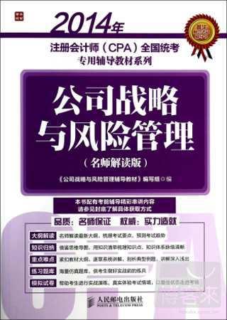 2014年注冊會計師^(CPA^)全國統考 輔導教材系列: 戰略與風險管理^(名師解讀版^