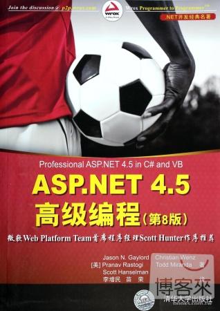 ASP.NET 4.5高級編程(第8版)