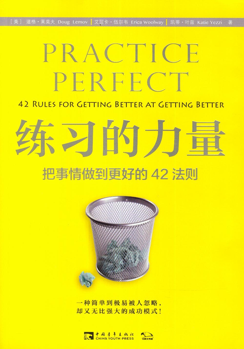 練習的力量:把事情做到更好的42法則