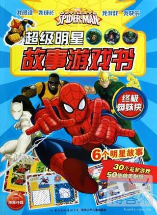超級明星故事游戲書:終極蜘蛛俠