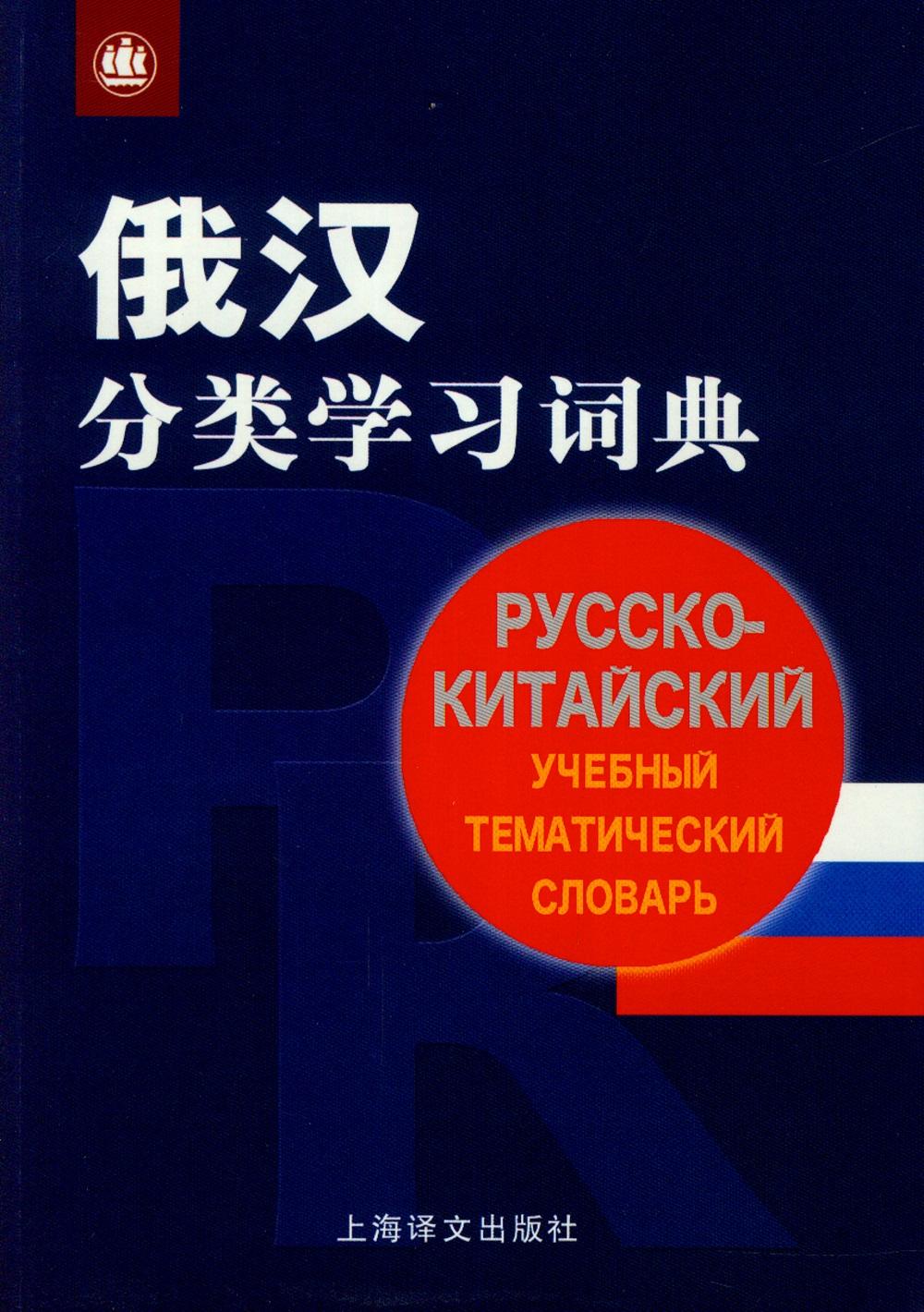俄漢分類學習詞典