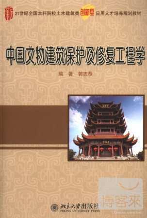 中國文物建築保護及修復工程學