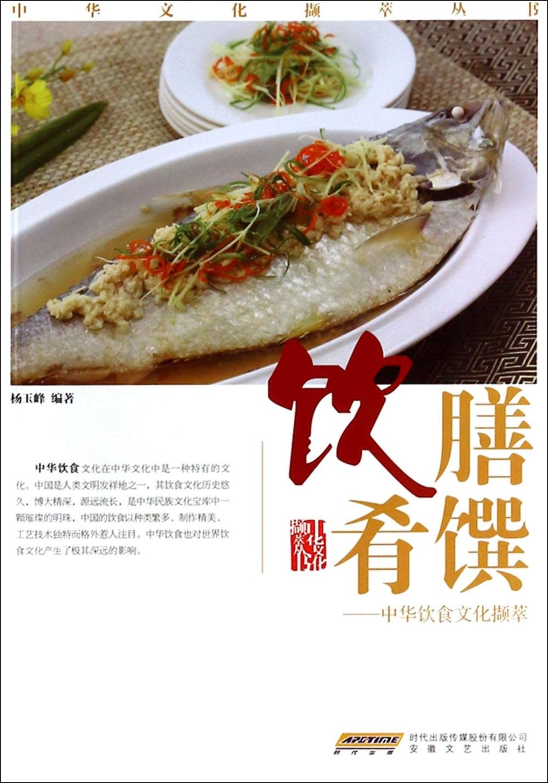 飲膳餚饌:中華飲食文化擷萃
