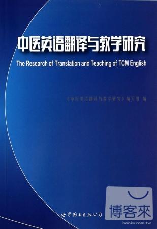 中醫英語翻譯與教學研究