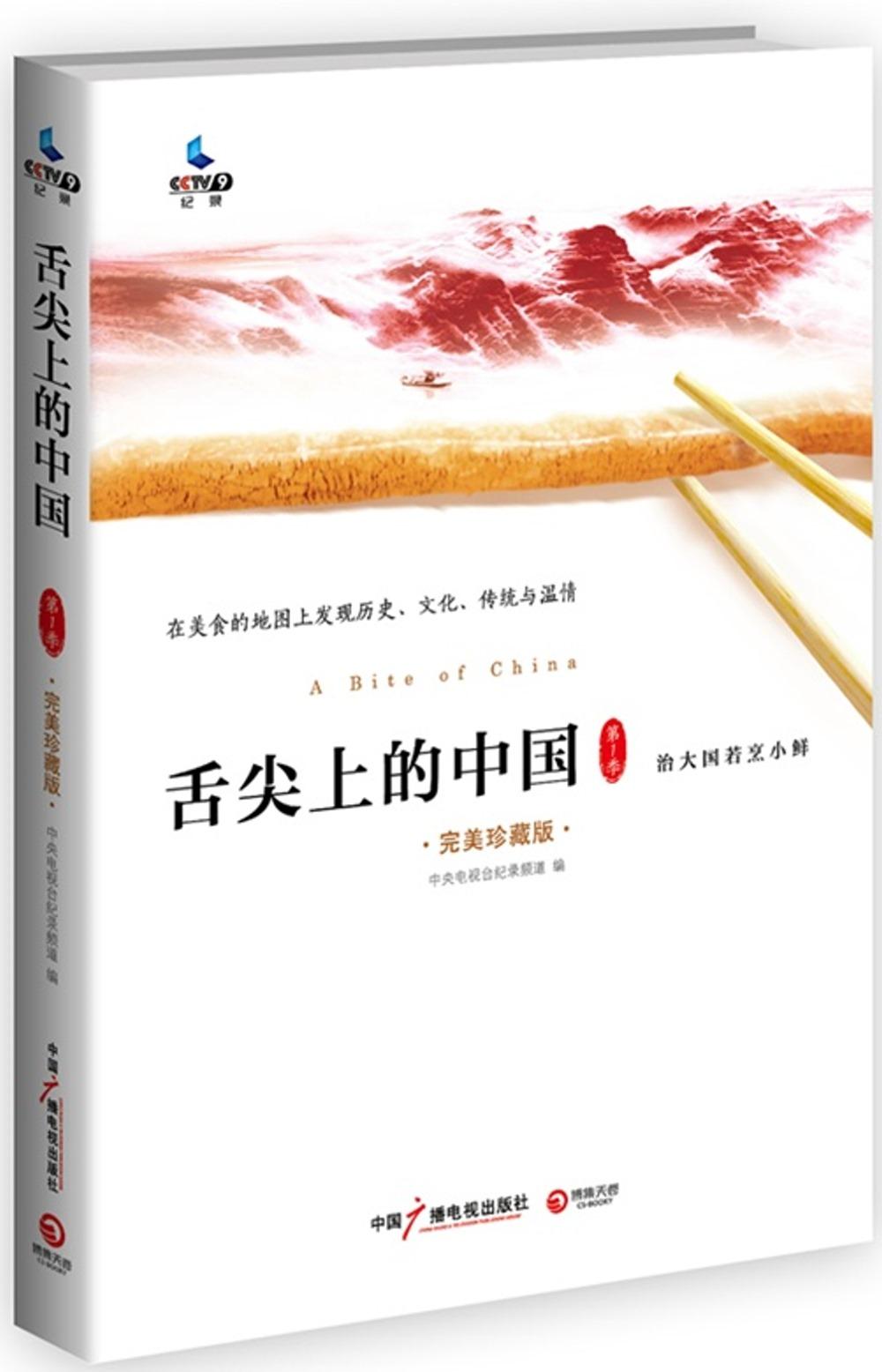 舌尖上的中國(第一季)︰完美珍藏版