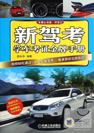 新駕考·學車考證金牌手冊