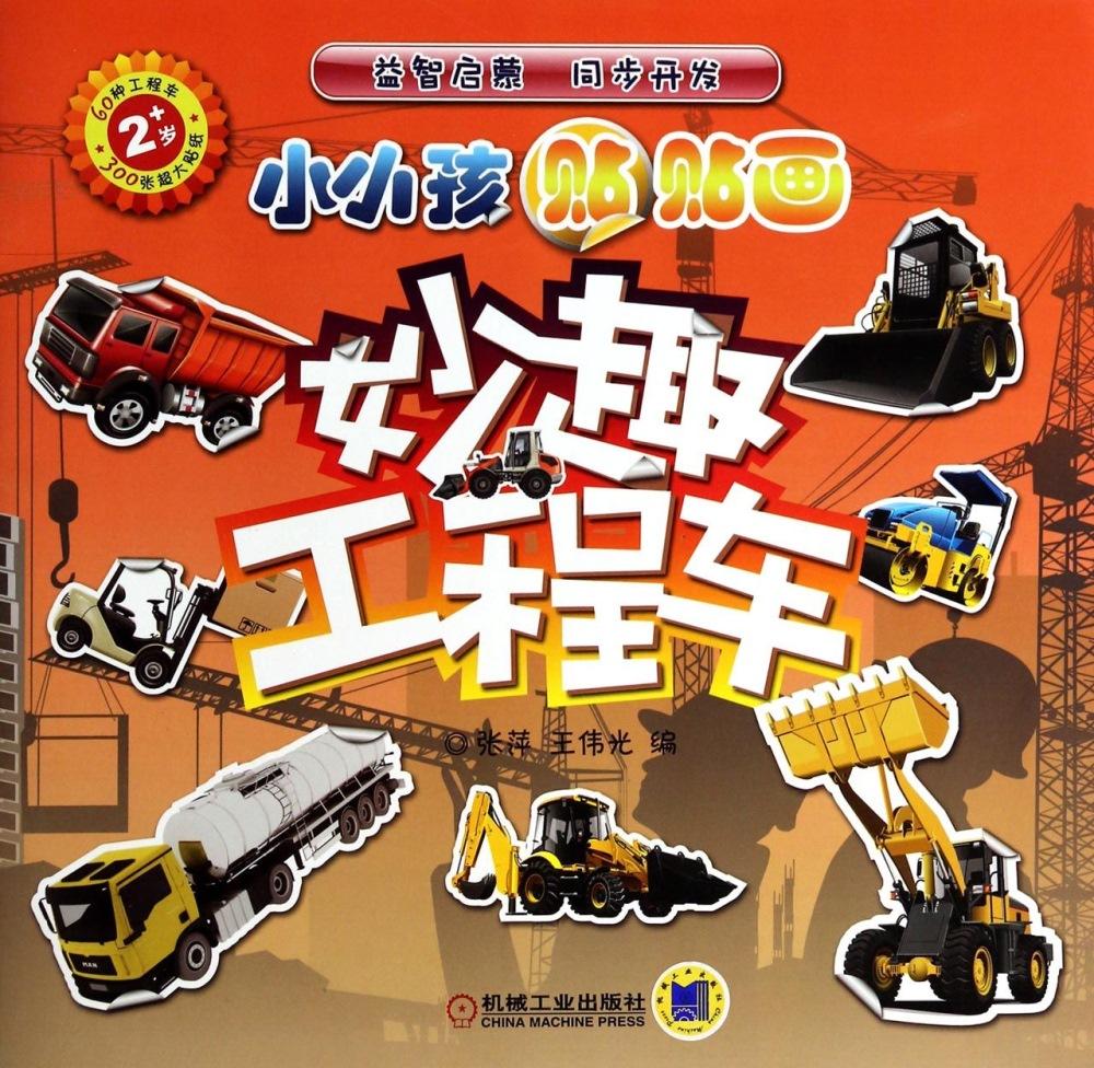 小小孩貼貼畫系列圖書:妙趣工程車