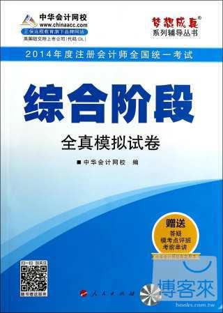 2014年度注冊會計師全國統一考試夢想成真系列輔導叢書:綜合階段全真模擬考試