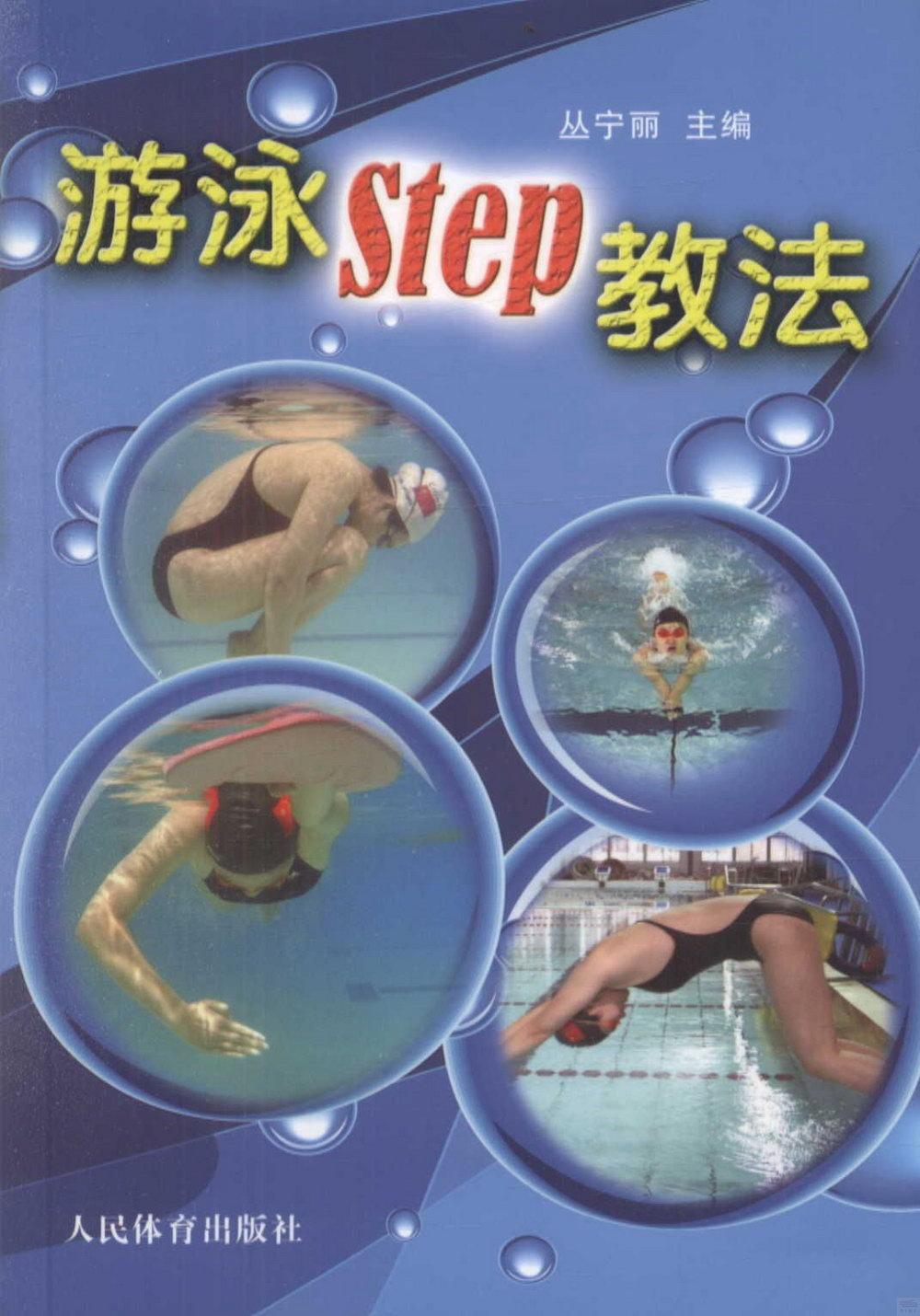 游泳Step教法